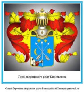 Герб дворян Киреевских