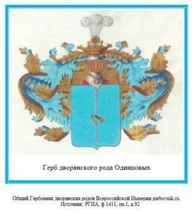 Герб дворян Одинцовых