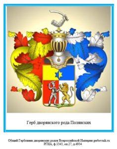 Герб дворян Полянских.