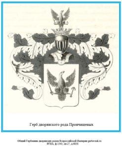 Герб дворян Прончищевых.