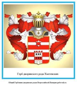 Герб дворян Хметевских.