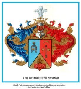 Герб дворян Хрущевых.
