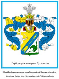 Герб дворян Лутковских.