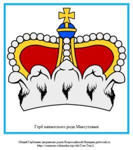 Герб князей Максутовых