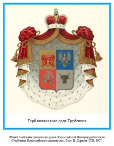 Герб князей Трубецких