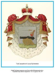 Герб дворян Еропкиных