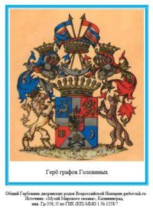 Герб графов Головиных