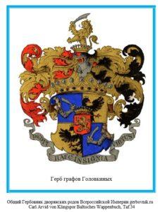 Герб графов Головкиных