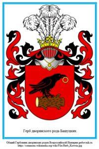 Герб дворян Башуцких
