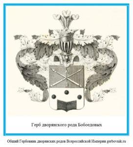 Герб дворян Бобоедовых