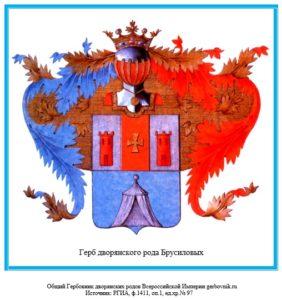Герб дворян Брусиловых