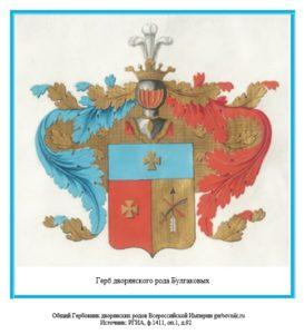 Герб дворян Булгаковых