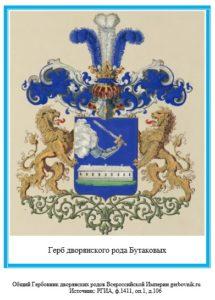 Герб дворян Бутаковых