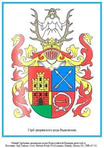 Герб дворян Вадковских