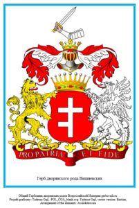 Герб дворян Вишневских
