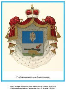 Герб дворян Всеволожских