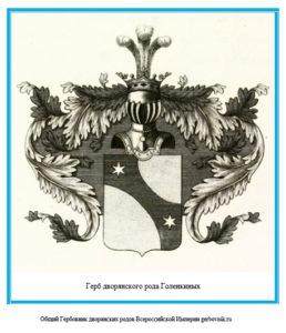 Герб дворян Голенкиных