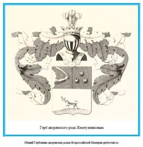 Герб дворян Жемчужниковых