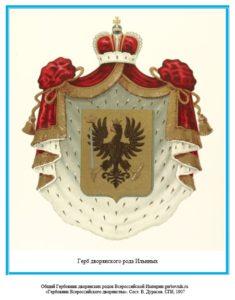 Герб дворян Ильиных