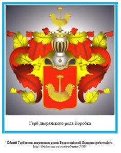Герб дворян Коробка