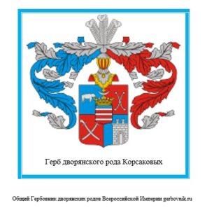 Герб дворян Корсаковых