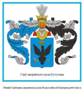 Герб дворян Кутузовых