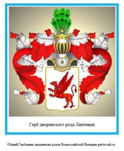 Герб дворян Лаптевых