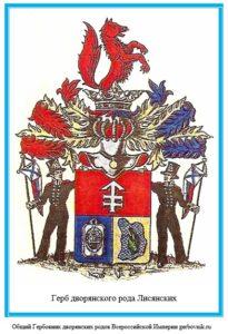 Герб дворян Лисянских