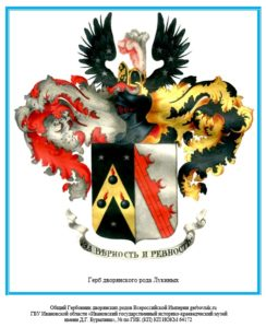 Герб дворян Лукиных