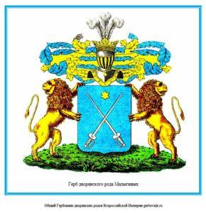 Герб дворян Малыгиных