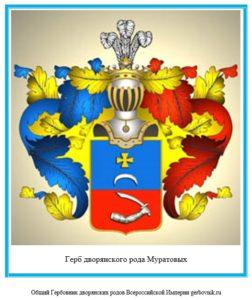 Герб дворян Муратовых