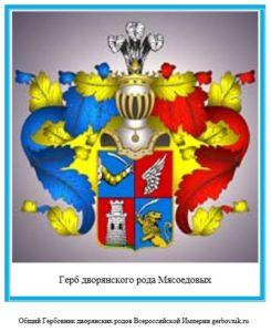 Герб дворян Мясоедовых