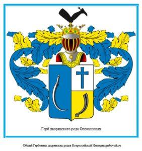 Герб дворян Опочининых