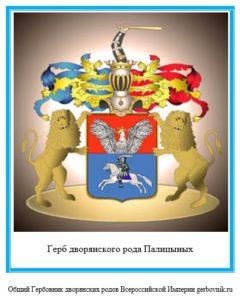 Герб дворян Палицыных