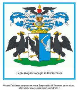 Герб дворян Плещеевых