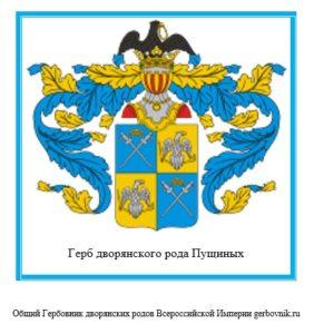 Герб дворян Пущиных