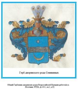Герб дворян Сенявиных