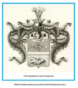 Герб дворян Симанских
