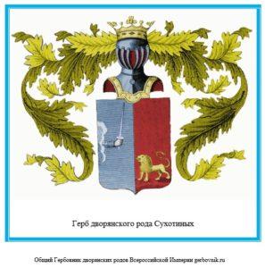 Герб дворян Сухотиных
