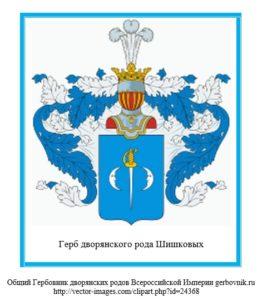 Герб дворян Шишковых