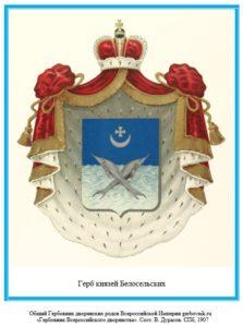 Герб князей Белосельских