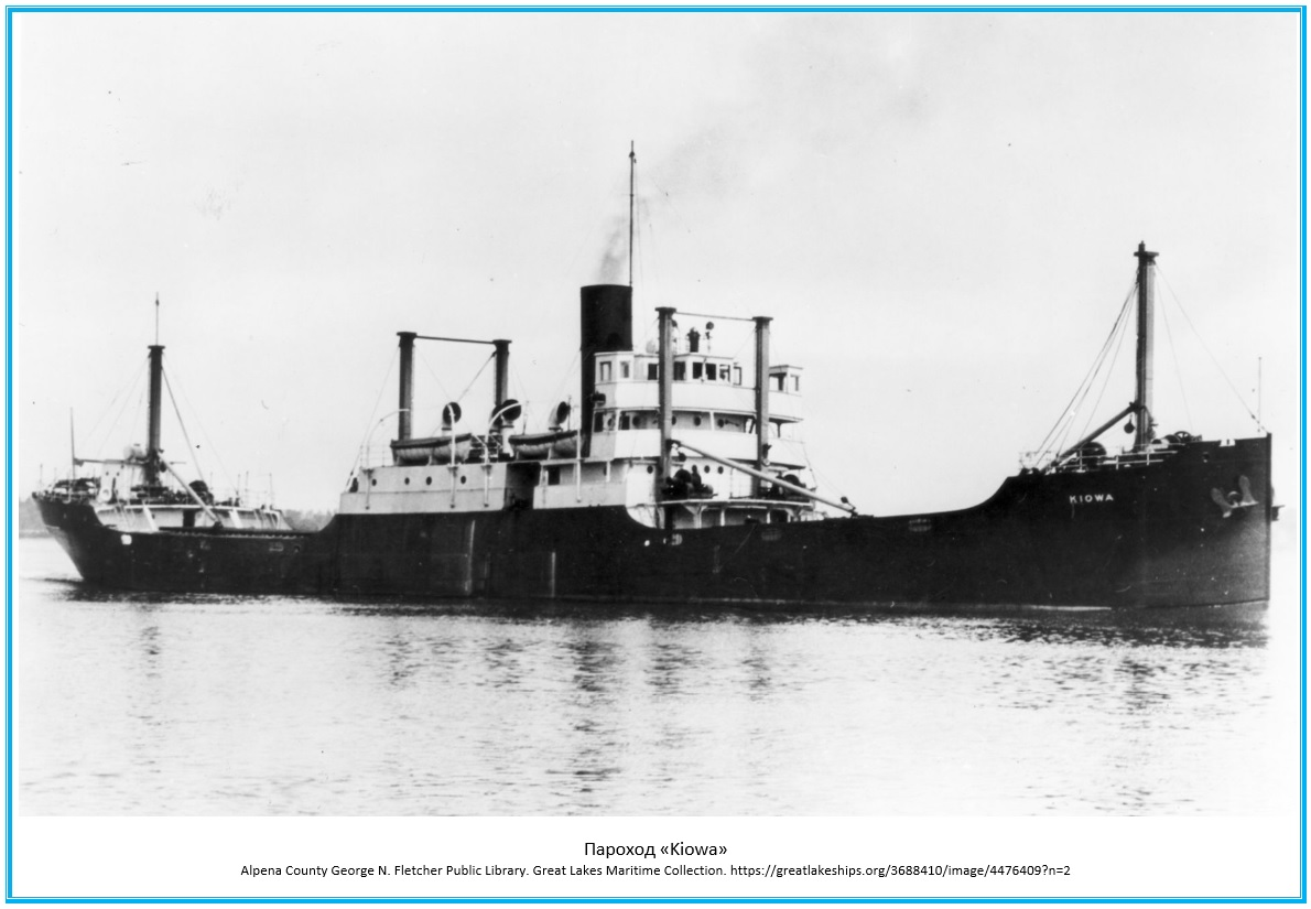 фото парохода Kiowa